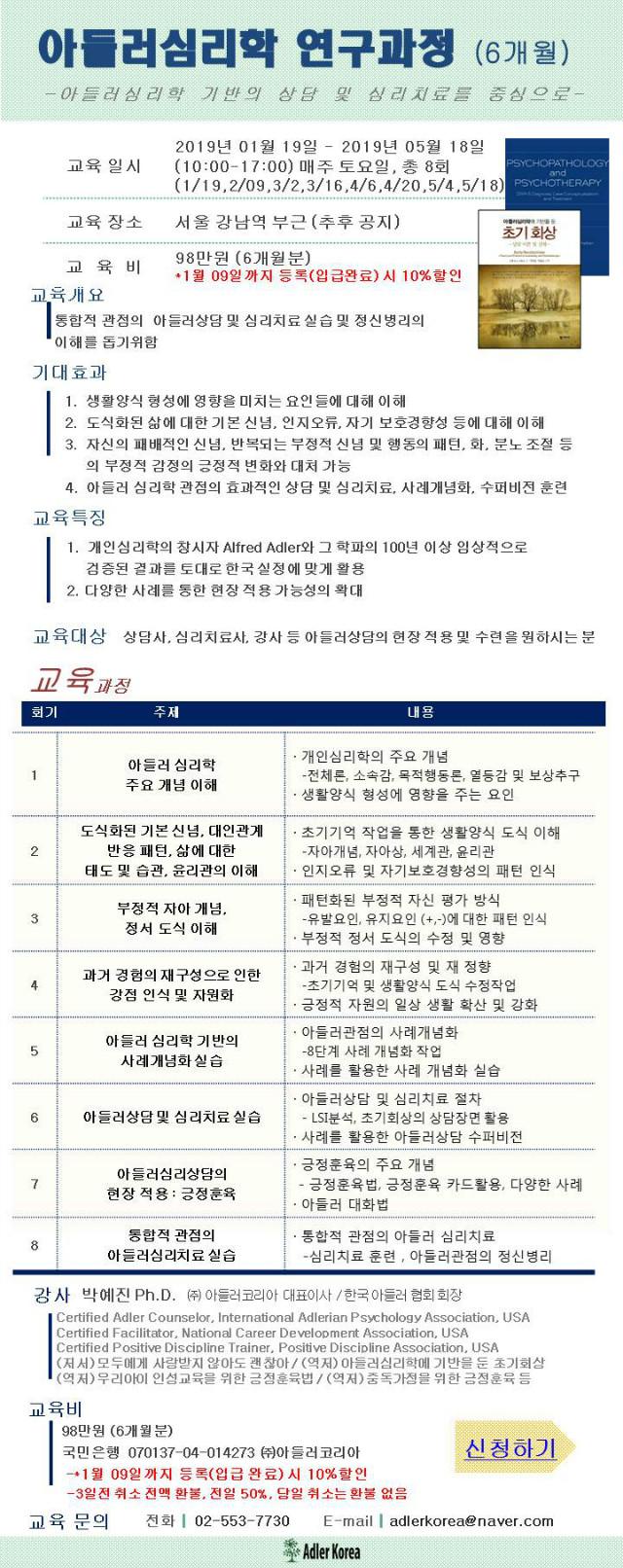 홈페이지용_아들러심리치료 연구과정 링크.jpg