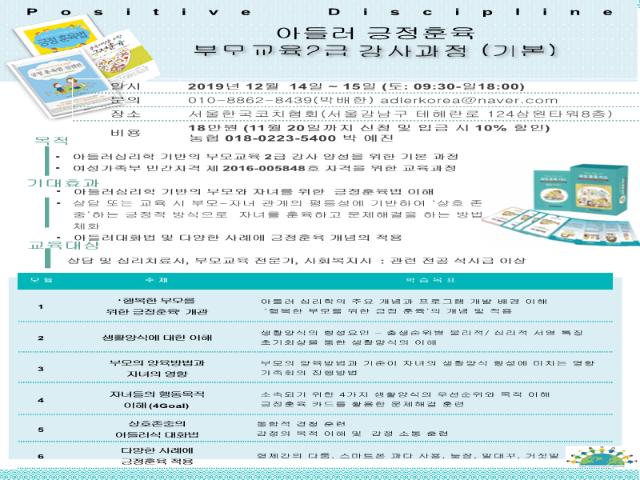 긍정훈육 홍보물(서울)2.png