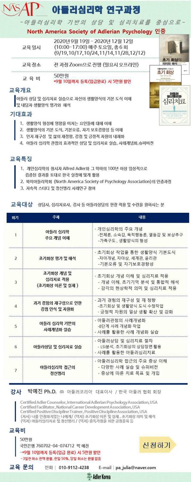 홍보물_아들러심리치료 연구과정 (줌).jpg